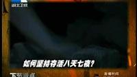 揭秘《唐山大地震》之患难真情 130508_高清