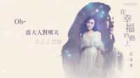 范瑋琪 Christine Fan - 在幸福的路上 (Official Lyric Video)  | 新鲜音乐排行榜
