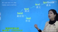 高中英语单词速记高中单词速记视频