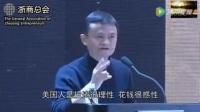 马云2017中国经济发展方向