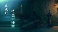 鬼吹灯之昆仑神宫 第1集