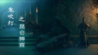 鬼吹灯之昆仑神宫 第4集