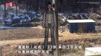 低薪高压受虐失踪 3D讲述在日中国研修生经历