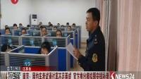 看东方20170303南京:网约车考试通过率不足两成 官方推出模拟题安排补考 高清