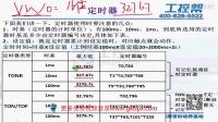【工控帮】西门子S7-200Smart 第八讲 定时器1(TONR)