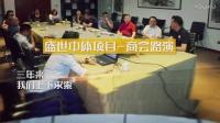 2017年天津市金融投资商会宣传片