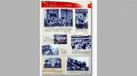 重庆解放六十周年大型新闻图片展(第三集)