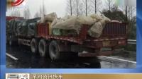 """大巴司机高速上""""梦游""""撞上半挂车 晨光新视界 170304"""