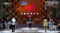中国成语大会2017最新一期白话灵犀2次犯规结束比赛直接泪奔跨界歌王