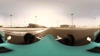 360 VR 全景 虚拟现实 极速挑战亚斯码头赛道