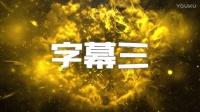 11人金色启动仪式公司项目企业活动策划开场宣传片头视频@老王传媒启动030301