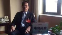 专访山东省卫生和计划生育委员会副主任、农工党省委副主委仇冰玉