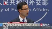 韩国乐天称其中国官网因黑客攻击而瘫痪 东方新闻 170302_高清