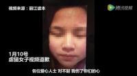 丽江惊现虐猫事件 剥皮女子录视频道歉