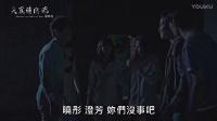 《天黑请闭眼》第7集 游戏结束