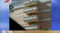《人民网》 大学生用床单从6楼吊外卖 晨光新视界 170305