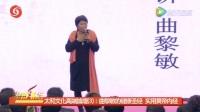 曲黎敏说黄帝内经,太和论坛(3)