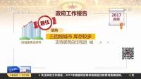 新华网:国际社会积极评价总理政府工作报告——给世界带来更多利好  上海早晨 170306