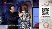 刁文鲳:《看準時間通經絡3養護心經和小腸經》-江蘇衛視萬家燈火