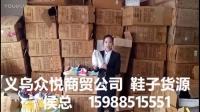 中国贸易批发中心 义乌鞋子货源  侯总 15988515551