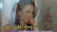 ခ်စ္သူတေရးႏိုး ခင္ေမာင္တိုး MYANMAR SONG