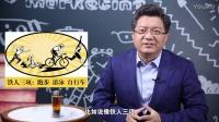 国富纵横微课堂第100期_跑步与成功的奥秘!