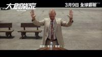 太阳城集团 Suncity Group - 《大创业家》宣传片