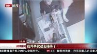 晚间新闻报道20170306广东:美女组团连偷化妆品店 2人有身孕 高清