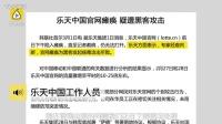 乐天中国网站瘫痪,疑遭黑客攻击