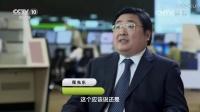 纪录片《中国高铁》 第一集 时代脉动