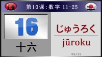 第10课_ 数字 #1 (学习日语)