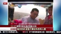 """晚间新闻报道20170307新闻真相·""""寻宝"""" 湖南新化:每天千人上山 争先恐后""""寻宝"""" 高清"""