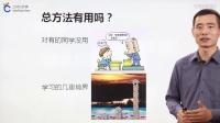get高考满分作文新技能(下)【三好公开课】