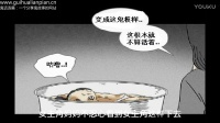 2分钟半看完韩国恐怖漫画《整容液》