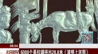 6000个易拉罐拼出28.8米《清明上河图》 北京您早 170309