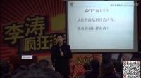 017年最新淘宝运营方法引流秘籍淘宝达人李涛疯狂淘宝培训