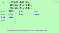 英语音标 英语口语 新概念英语学习 初级英语 09