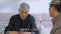 乡村爱情9 01集预告