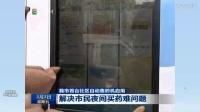 福州市首台社区自动售药机启用 解决市民夜间买药难问题
