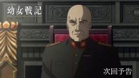TVアニメ『幼女戦記』 第9話「前進準備」予告