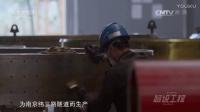 纪录片《超级工程Ⅱ》 第一集 中国路