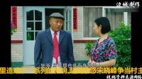 《乡村爱情9》下部 谢大脚与黄世友新恋.