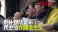 朴槿惠被弹劾下台后:挺朴派青瓦台门口痛哭