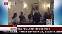 """中科院""""国际人才计划""""推介会开进白金汉宫"""