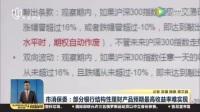 市消保委: 部分银行结构性理财产品预期最高收益率难实现