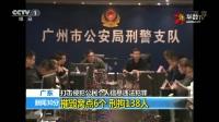 广东: 打击侵犯公民个人信息违法犯罪