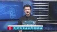 苏宁银行获批 面向实体经济布局互联网金融
