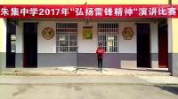 朱集中学20170310学习雷锋活动
