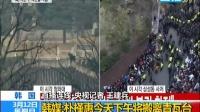 韩媒:朴槿惠今天下午将搬离青瓦台 预计北京时间17点半离开 170312