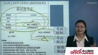2017教师资格证面试-中小学试讲-视频刘彩萍-1